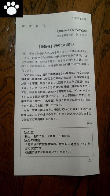 大黒屋6993株主総会3