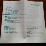 大日本塗料4611株主総会1