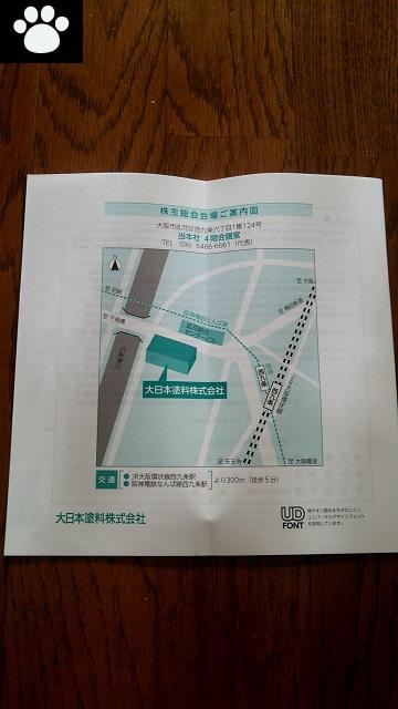 大日本塗料4611株主総会2