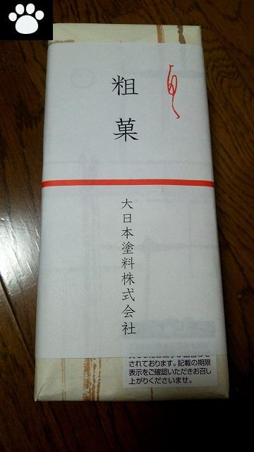 大日本塗料4611株主総会5