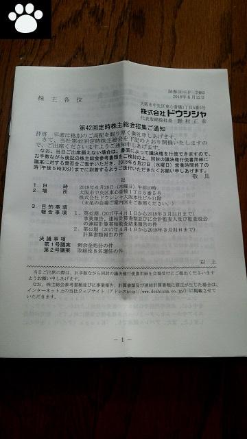ドウシシャ7483株主総会1