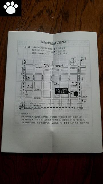 ドウシシャ7483株主総会2