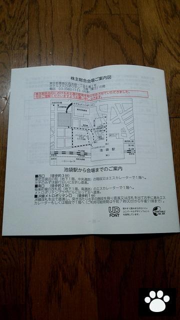 DVX3079株主総会2