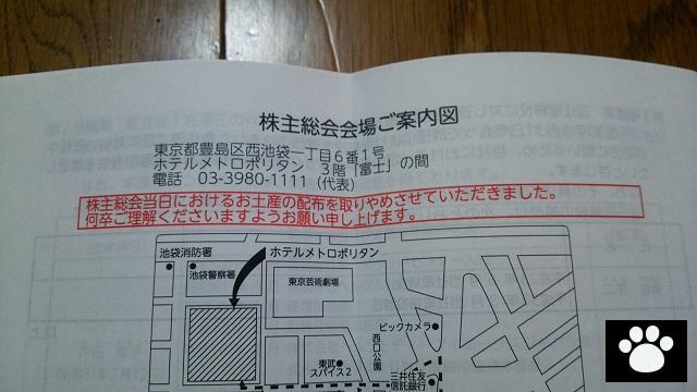 DVX3079株主総会3