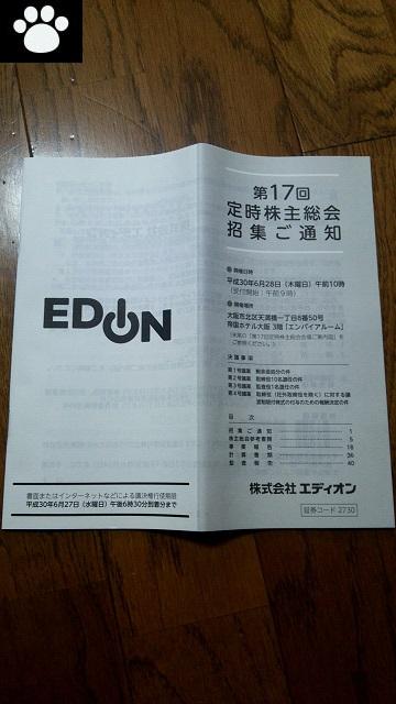 エディオン2730株主総会1