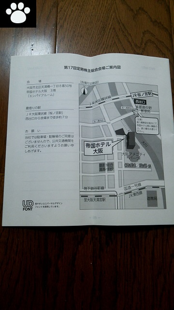 エディオン2730株主総会2