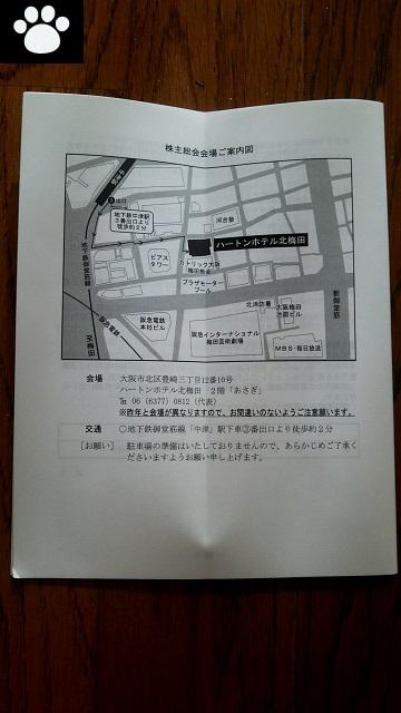 エレコム6750株主総会2