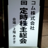 エレコム6750株主総会1