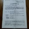イントラスト7191株主総会1