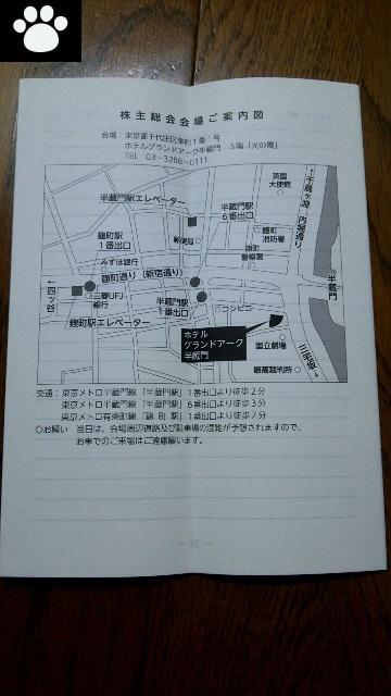 イントラスト7191株主総会2