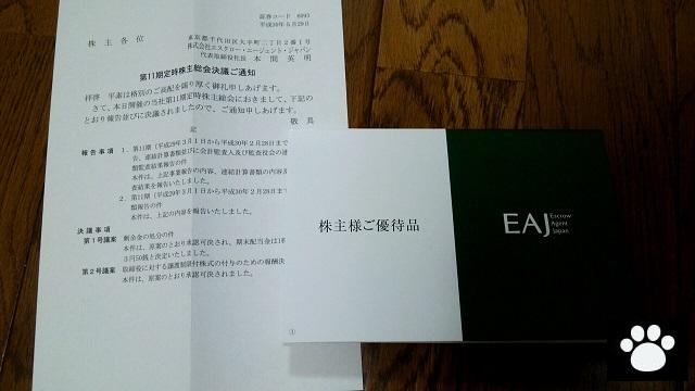 エスクロー6093株主優待1