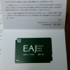エスクロー6093株主優待2