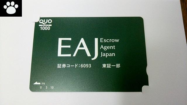 エスクロー6093株主優待3