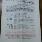 日本エスリード8877株主総会1