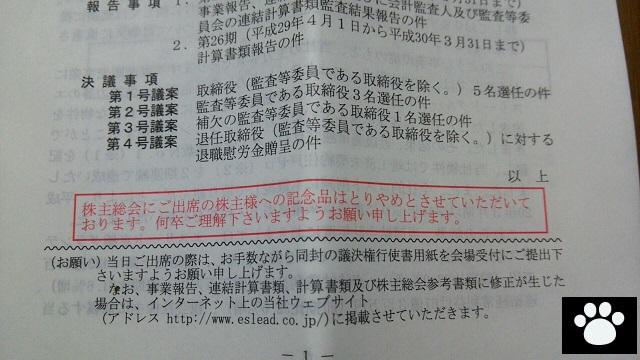 日本エスリード8877株主総会2