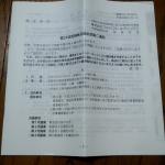 ファルコホールディングス4671株主総会1
