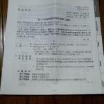 日本フエルト3512株主総会1