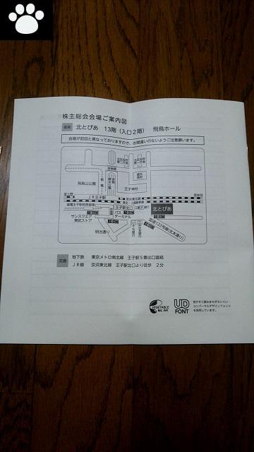 日本フエルト3512株主総会2