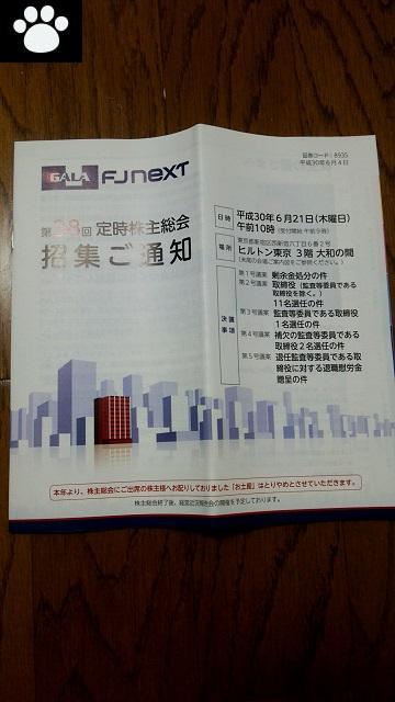 FJネクスト1726株主総会1