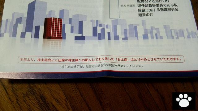 FJネクスト1726株主総会2