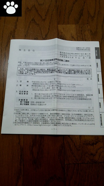 フライト3753株主総会1