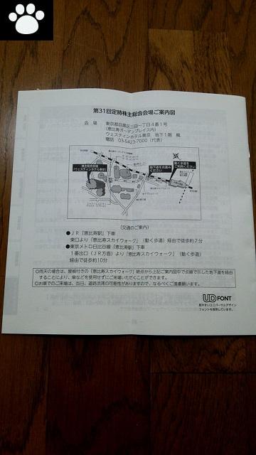 フライト3753株主総会2