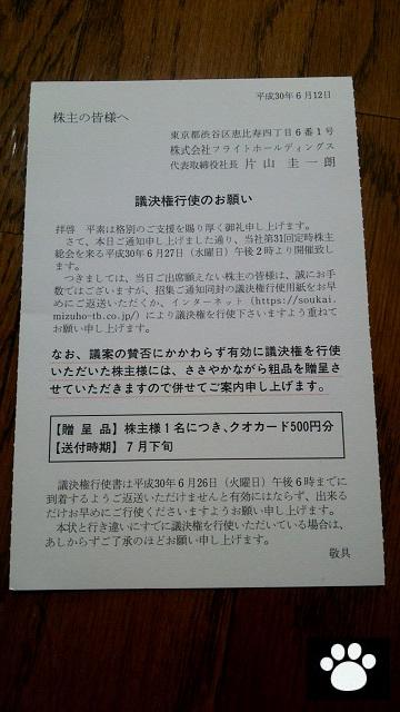 フライト3753株主総会3