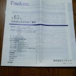 エフテック7212株主総会1