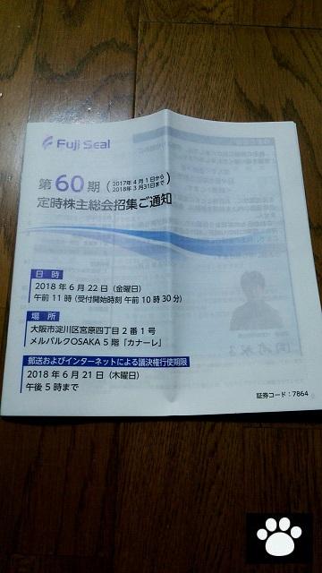 フジシールインターナショナル7864株主総会1