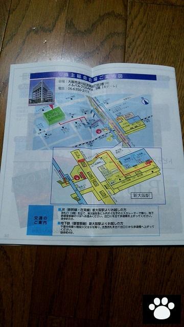 フジシールインターナショナル7864株主総会2
