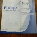 フリュー6238株主総会1
