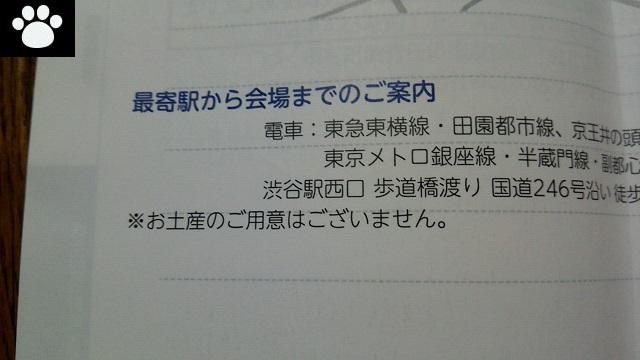 フリュー6238株主総会3