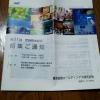 橋本総業ホールディングス7570株主総会1