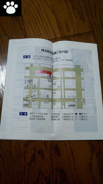 橋本総業ホールディングス7570株主総会2