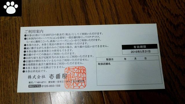 壱番屋7630株主優待4