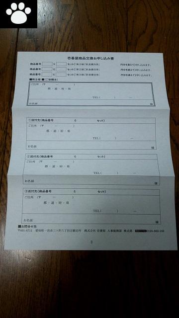 壱番屋7630株主優待7