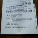 アイコム6820株主総会1