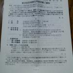 イントランス3237株主総会1