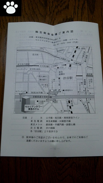イントランス3237株主総会2