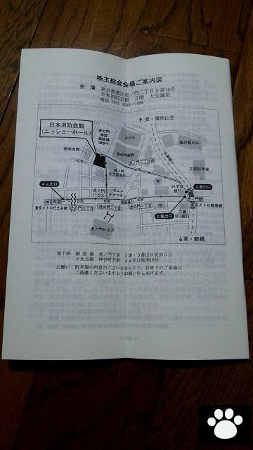 ITbook3742株主総会2