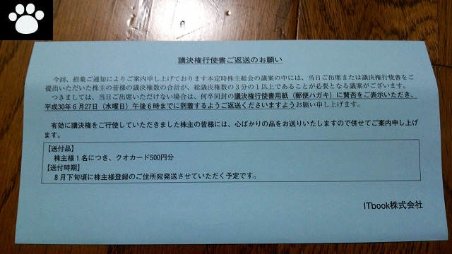 ITbook3742株主総会3
