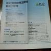 日本アジア投資8518株主総会1