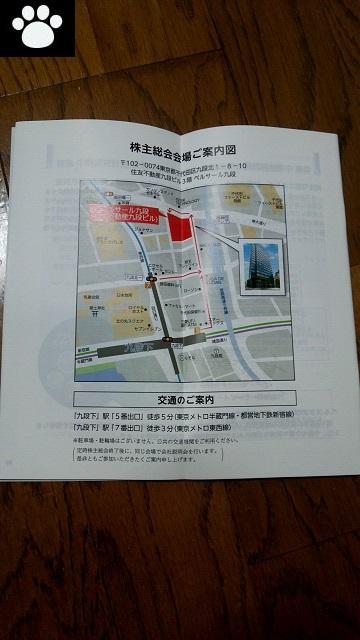 日本アジア投資8518株主総会2