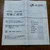 Jトラスト8508株主総会1