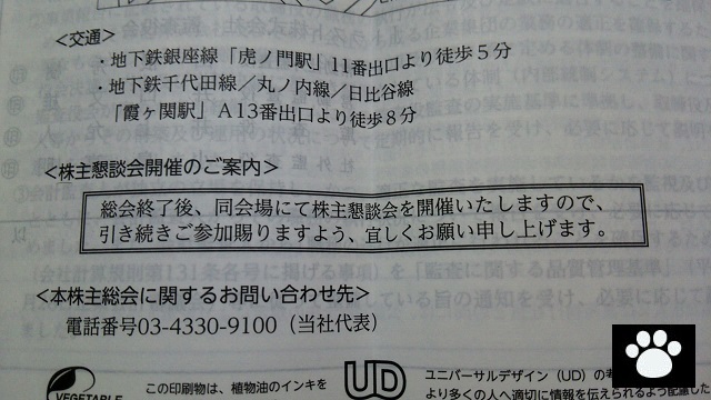 Jトラスト8508株主総会3