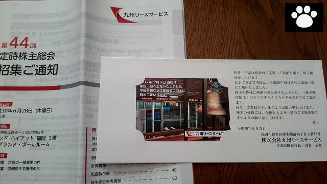 九州リースサービス8596株主優待1