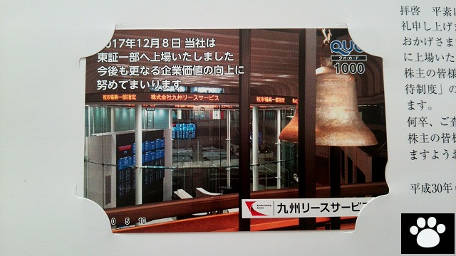 九州リースサービス8596株主優待2