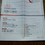 九州リースサービス8596株主総会1