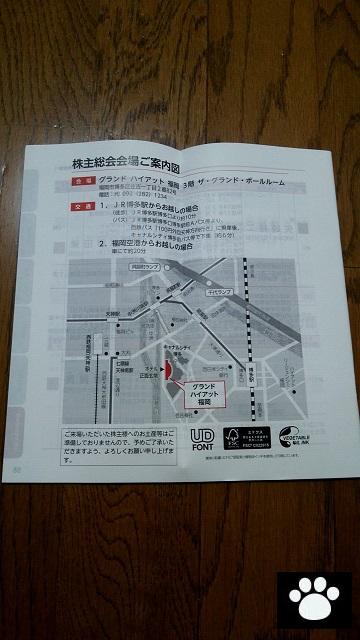 九州リースサービス8596株主総会2