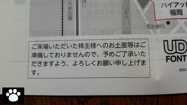 九州リースサービス8596株主総会3